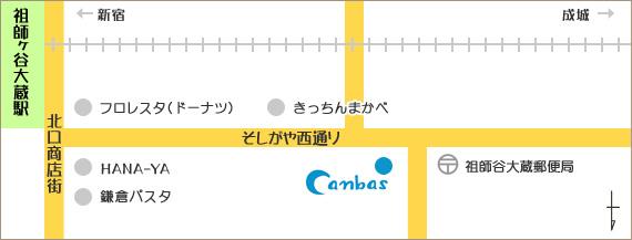 小田急線「祖師ヶ谷大蔵駅」より徒歩約2分